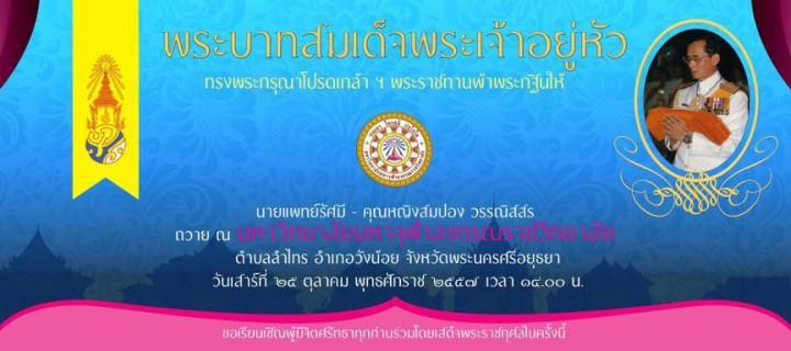 ขอเชิญร่วมทอดกฐินพระราชทานณ มหาวิทยาลัยมหาจุฬาลงกรณราชวิทยาลัย
