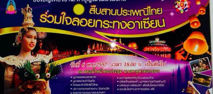 ขอเชิญชวนทุกท่านร่วมงานสืบสานประเพณีไทย ร่วมใจลอยกระทงอาเซียน