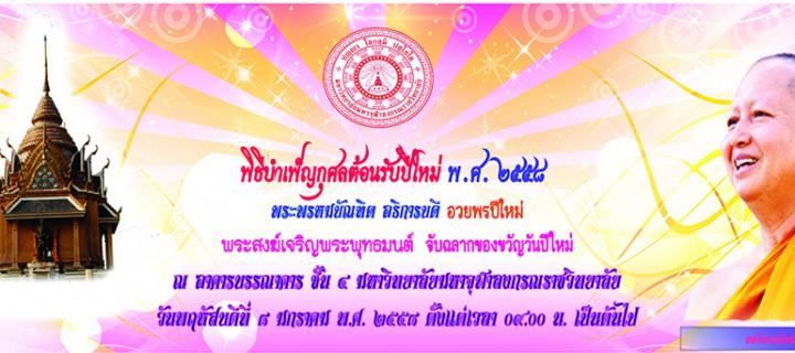 <!--:th-->งานทำบุญเลี้ยงพระต้อนรับปีใหม่ ปี ๕๘<!--:-->