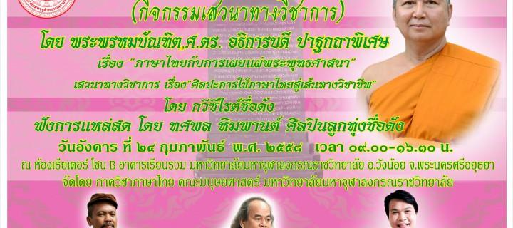 "<!--:th-->พระพรหมบัณฑิต,ศ.ดร. อธิการบดี มจร ปาฐกถาพิเศษ เรื่อง ""ภาษาไทยกับการเผยแผ่พระพุทธศาสนา""<!--:-->"