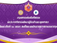 <!--:en-->MCU organize the 2nd MCU Contest<!--:--><!--:th-->สำนักงานพระสอนศีลธรรม จัดมหกรรม 2nd MCU Contest<!--:-->
