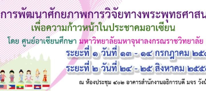 <!--:en-->โครงการพัฒนาศักยภาพ การวิจัยทางพระพุทธศาสนาเพื่อความก้าวหน้าในประชาคมอาเซียน <!--:--><!--:th-->โครงการพัฒนาศักยภาพ การวิจัยทางพระพุทธศาสนาเพื่อความก้าวหน้าในประชาคมอาเซียน <!--:-->