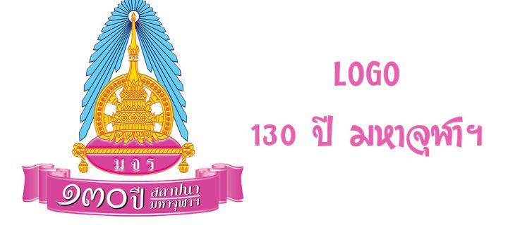 โลโก้ มจร 130 ปี