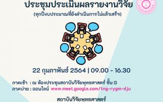 ประชุมประเมินผลรายงานวิจัย (ทุกปีงบประมาณที่ยังดำเนินการไม่แล้วเสร็จ) 22 กุมภาพันธ์ 2564 | 09.00 – 16.30 น.