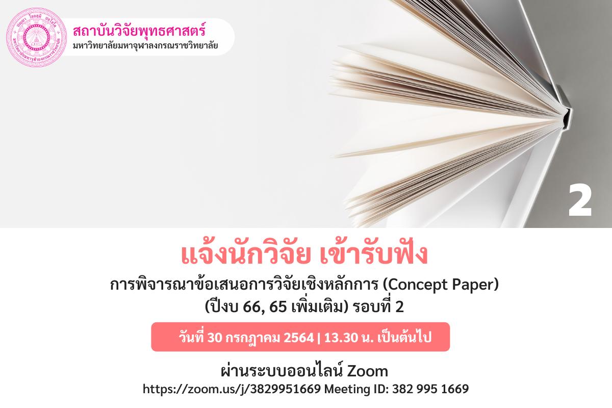 แจ้งนักวิจัย ที่ส่ง Concept Paper ข้อเสนอการวิจัย ปีงบ 2566 และ 2565 (เพิ่มเติม) เข้ารับฟัง การพิจารณาข้อเสนอการวิจัยเชิงหลักการ (Concept Paper) (ออนไลน์) รอบที่ 2 วันที่ 30 กรกฎาคม 2564 | 13.30 น.